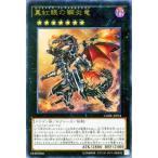 遊戯王カード 真紅眼の鋼炎竜(ウルトラレア) / クラッシュ・オブ・リベリオン(CORE) / シングルカード