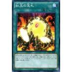遊戯王カード 紅玉の宝札 / クラッシュ・オブ・リベリオン(CORE) / シングルカード