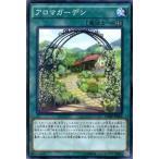 遊戯王カード アロマガーデン / クラッシュ・オブ・リベリオン(CORE) / シングルカード