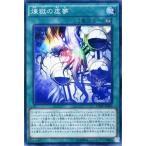 遊戯王カード 煉獄の虚夢(スーパーレア) / クラッシュ・オブ・リベリオン(CORE) / シングルカード