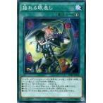 遊戯王カード 揺れる眼差し / クラッシュ・オブ・リベリオン(CORE) / シングルカード