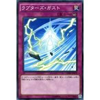 遊戯王カード ラプターズ・ガスト / クラッシュ・オブ・リベリオン(CORE) / シングルカード