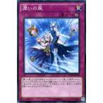 遊戯王カード 潤いの風 / クラッシュ・オブ・リベリオン(CORE) / シングルカード