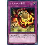 遊戯王カード イタチの大暴発 / クラッシュ・オブ・リベリオン(CORE) / シングルカード