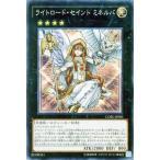 遊戯王カード ライトロード・セイント ミネルバ(スーパーレア) / クラッシュ・オブ・リベリオン(CORE) / シングルカード