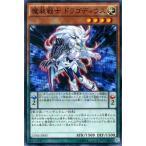 遊戯王カード 魔装戦士 ドラゴディウス / クラッシュ・オブ・リベリオン(CORE) / シングルカード