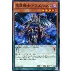 遊戯王カード 魔装戦士 ドラゴノックス / クラッシュ・オブ・リベリオン(CORE) / シングルカード