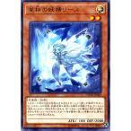 遊戯王 コードオブザデュエリスト 星杯の妖精リース レア COTD-JP022