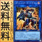 遊戯王カード ヴァレルガード・ドラゴン(スーパーレア) コレクターズパック 2018 (CP18) | ヴァレット リンク・効果モンスター 闇属性 ドラゴン族