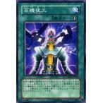 遊戯王カード 百機夜工 / クロスローズ・オブ・カオス(CSOC) / シングルカード