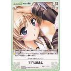 カードミュージアム Yahoo!店で買える「Chaos(カオスTCG / 下手な励まし / オーガスト 2.00 / AU-168C」の画像です。価格は20円になります。