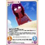 カードミュージアム Yahoo!店で買える「ChaosTCG なんでもネタにする「天野 美雨」(C ブレンド・S BS-048」の画像です。価格は20円になります。