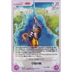 Chaos(カオス)TCG / 草薙の剣 / 英雄*戦姫GOLD / ES-245C