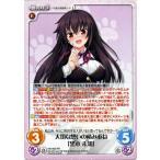 Chaos TCG 大切な想いの積み重ね「黒木 未知」(RR) ノラと皇女と野良猫ハート(ノラとと) HK-005