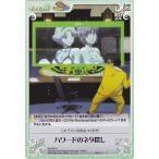 カードミュージアム Yahoo!店で買える「Chaos(カオスTCG / ハワードのネタ探し / リオ レインボーゲート」の画像です。価格は20円になります。