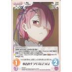 カードミュージアム Yahoo!店で買える「カオスTCG / 本音がチラリズム「レム」(C) / Re:ゼロから始める異世界生活(リゼロ)RZ-054 / ChaosTCG」の画像です。価格は20円になります。