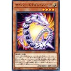 遊戯王カード サイバー・ドラゴン・フィーア(ノーマル)  サイバネティック・ホライゾン ( CYHO )