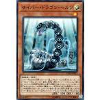 遊戯王カード サイバー・ドラゴン・ヘルツ(スーパーレア)  サイバネティック・ホライゾン ( CYHO )
