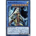 遊戯王カード 破滅の美神ルイン(スーパーレア)  サイバネティック・ホライゾン ( CYHO )