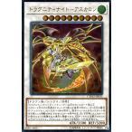 遊戯王カード ドラグニティナイト−アスカロン(アルティメットレア)  サイバネティック・ホライゾン ( CYHO )