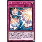 遊戯王カード ミラーフォース・ランチャー(スーパーレア)  サイバネティック・ホライゾン ( CYHO )