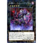 遊戯王カード 紅貴士-ヴァンパイア・ブラム(ノーマルパラレル) デッキビルドパック ダーク・セイヴァーズ(DBDS)