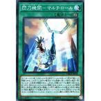 遊戯王カード 閃刀機関−マルチロール(スーパーレア) デッキビルドパック ダーク・セイヴァーズ(DBDS)