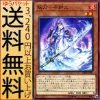 遊戯王カード 妖刀−不知火(ノーマル) ヒドゥン・サモナーズ(DBHS) | チューナー・効果モンスター 炎属性 アンデット族 ノーマル