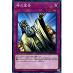 遊戯王カード 神の宣告(ノーマル) シークレット・スレイヤーズ(DBSS) | カウンター罠 ノーマル