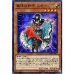 遊戯王カード 魔弾の射手 スター(スーパーレア) デッキビルドパック スピリット・ウォリアーズ(DBSW)