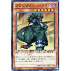 遊戯王カード グラビ・クラッシュドラゴン / デュエリスト・エディションVol.1(DE01) / シングルカード