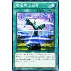 Yahoo! Yahoo!ショッピング(ヤフー ショッピング)遊戯王カード 魔法族の結界 / デュエリスト・エディションVol.3(DE03) / シングルカード