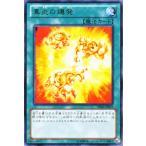 遊戯王カード 真炎の爆発 (ウルトラレア) / デュエリスト・エディションVol.4(DE04) / シングルカード