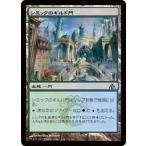 マジック・ザ・ギャザリング シミックのギルド門 / ドラゴンの迷路(日本語版)シングルカード