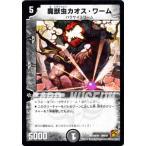 デュエルマスターズ 魔獣虫カオス・ワーム/DMC61/ドリーム・パック4/デュエマ