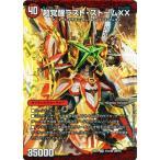 デュエルマスターズ 超時空ストーム G・XX/超覚醒ラスト・ストームXX(スーパーレア) ゴールデン・ベスト(DMEX01)