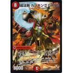 デュエルマスターズ 超法剣 カツキング GANG/DMR11/ウルトラVマスター/デュエマ