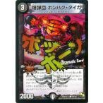 デュエルマスターズ 爆弾団 ボンバク・タイガ(ドラマティックカード)/DMR16極/超戦ガイネクスト×極/デュエマ