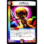 デュエルマスターズ バグ丸くん/革命ファイナル「ハムカツ団とドギラゴン剣」(DMR21)/ デュエマ DMR21-092/94