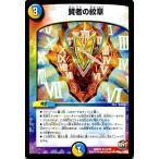 デュエルマスターズ 賢者の紋章(レア)/革命ファイナル 世界は0だ!!ブラックアウト!!(DMR22)/ シングルカード