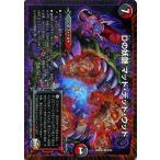 デュエルマスターズ / Dの妖艶 マッド・デッド・ウッド(ベリーレア)/革命ファイナル 最終章 ドギラゴールデンvsドルマゲドンX(DMR23)