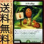 デュエルマスターズ 双極篇 ツクっちょ(アンコモン) 逆襲のギャラクシー 卍・獄・殺!!(DMRP06) | デュエマ 自然文明 クリーチャー