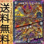 デュエルマスターズ 双極篇 卍月 ガ・リュザーク 卍 / 卍・獄・殺 (秘1)(マスタードラゴンレア) 逆襲のギャラクシー 卍・獄・殺!!(DMRP06) | デュエマ
