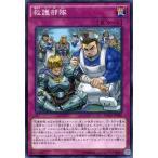 遊戯王カード 救護部隊(ノーマルレア) / ディメンション・オブ・カオス(DOCS) / シングルカード