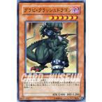 遊戯王カード グラビ・クラッシュドラゴン / 【ヨハン編】(DP07) / シングルカード