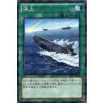 遊戯王カード 浮上 (ノーマルパラレル) / 【神代兄妹編】(DP15) / シングルカード
