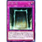 遊戯王カード 永遠の魂(レア) デュエリストパック−王の記憶編−(DP17) シングルカード DP17-JP015-R