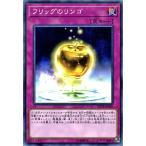 遊戯王カード DP18 フリッグのリンゴ(ノーマル) デュエリストパック レジェンドデュエリスト編