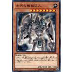 遊戯王カード 古代の機械巨人(ノーマル) デュエリストパック レジェンドデュエリスト編2 (DP19)