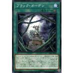 遊戯王カード ブラック・ガーデン(ノーマル) レジェンドデュエリスト編4(DP21) |  フィールド魔法   ノーマル